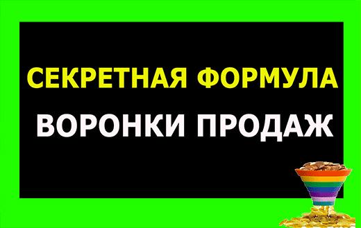 secretnaya-formula-voronki-prodaj
